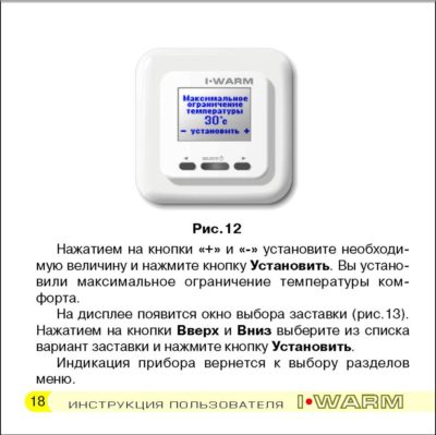 i warm 720 инструкция 18