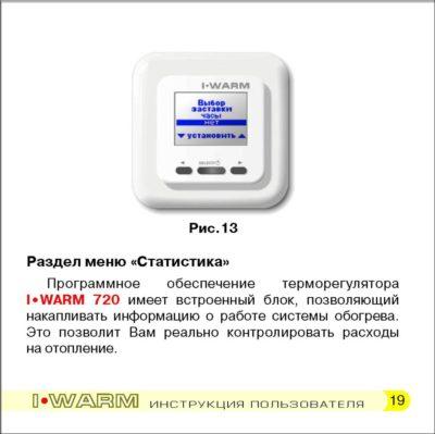 i warm 720 инструкция 19