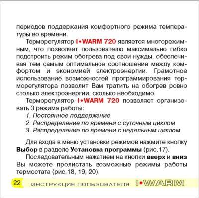 i warm 720 инструкция 22