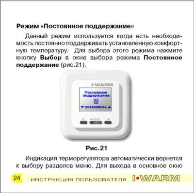 i warm 720 инструкция 24