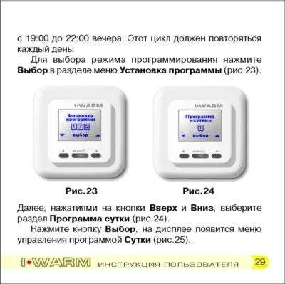 i warm 720 инструкция 29