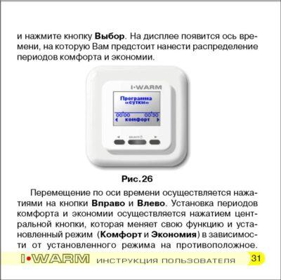 i warm 720 инструкция 31