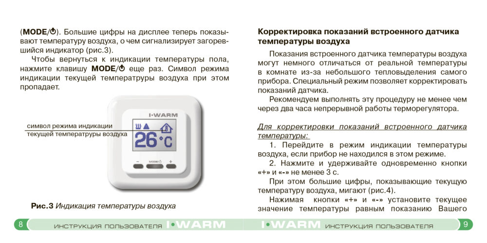 i warm 710 инструкция 3