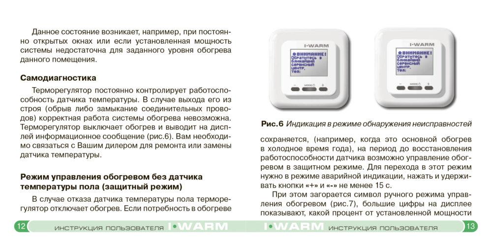 i warm 710 инструкция 5