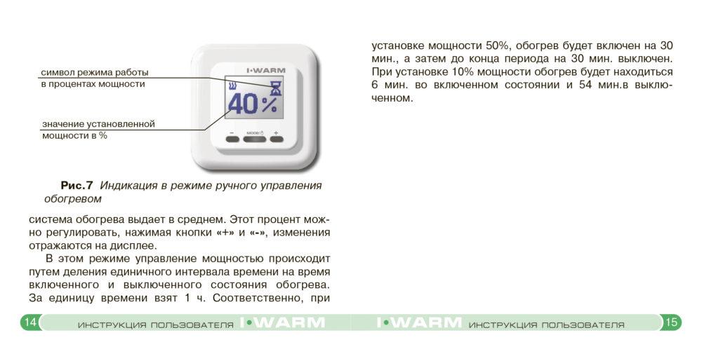 i warm 710 инструкция 6