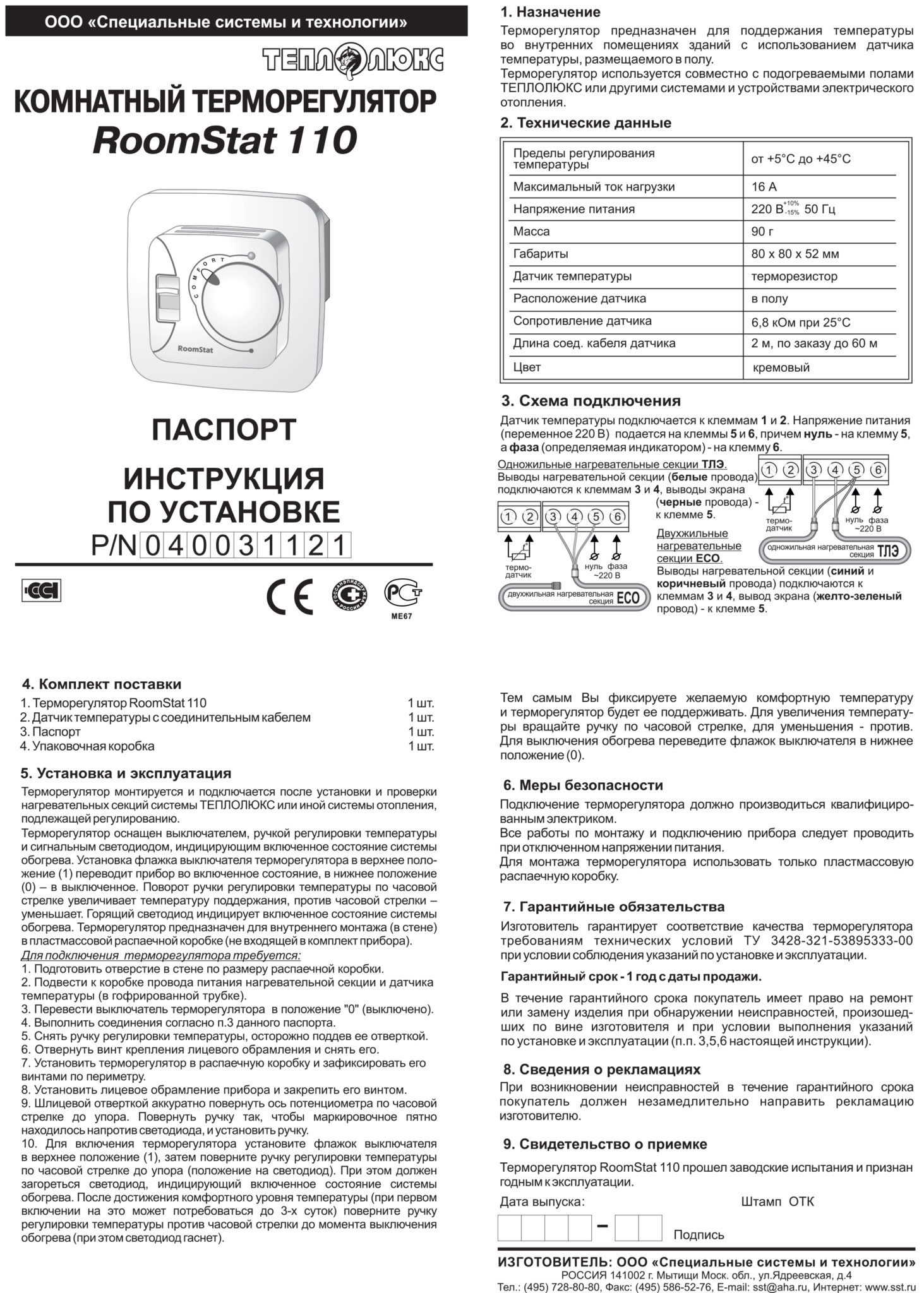 RoomStat 110 инструкция