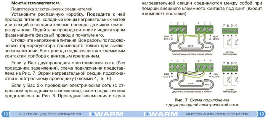 i warm 730 инструкция 8
