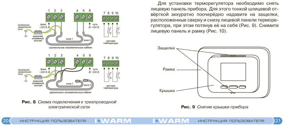 i warm 730 инструкция 9