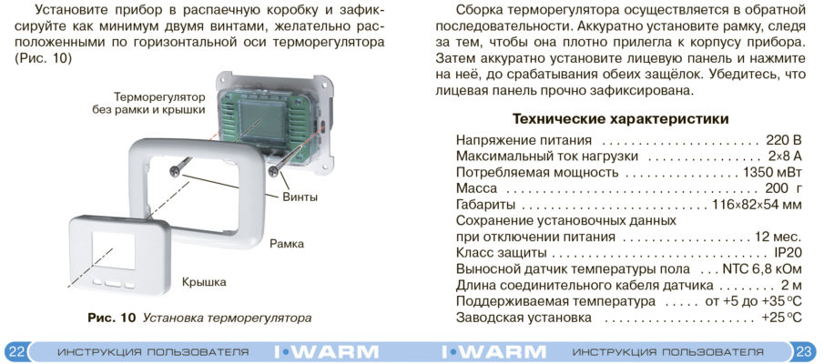 i warm 730 инструкция 10