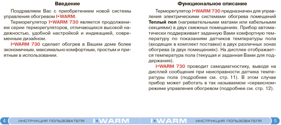 i warm 730 инструкция 1