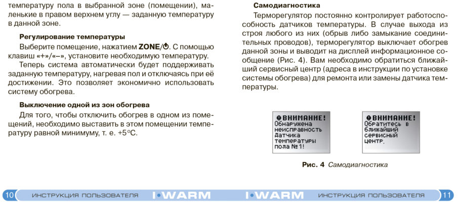 i warm 730 инструкция 4