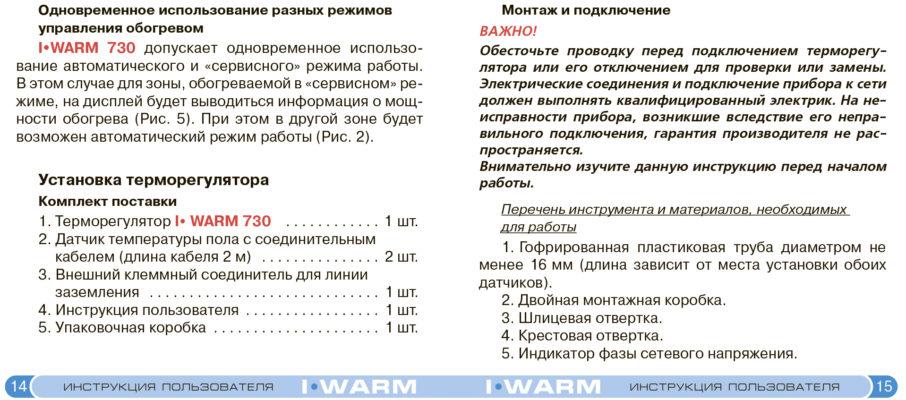 i warm 730 инструкция 6