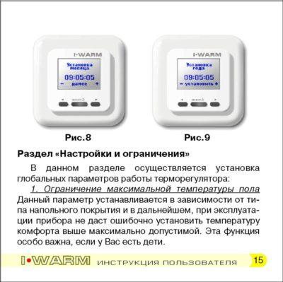 i warm 720 инструкция 15
