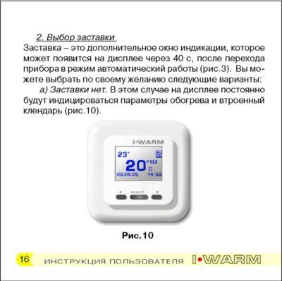 i warm 720 инструкция 16