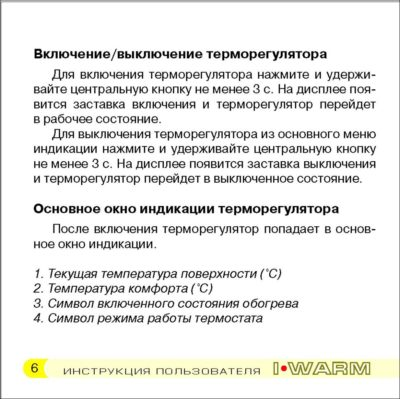 i warm 720 инструкция 3
