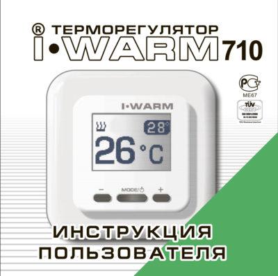 i warm instr710 1