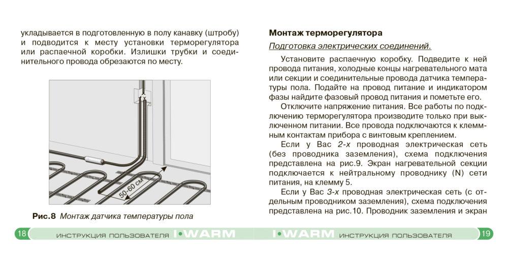 i warm 710 инструкция 9