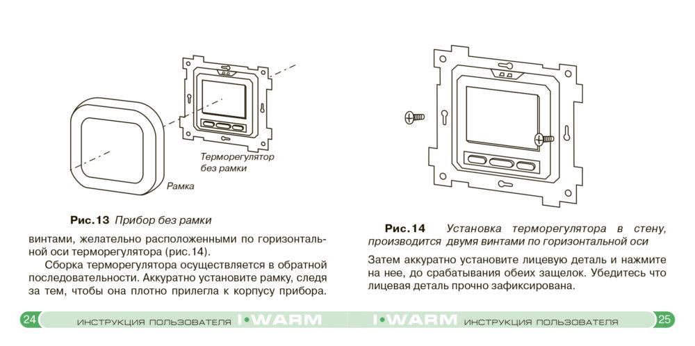 i warm 710 инструкция 12