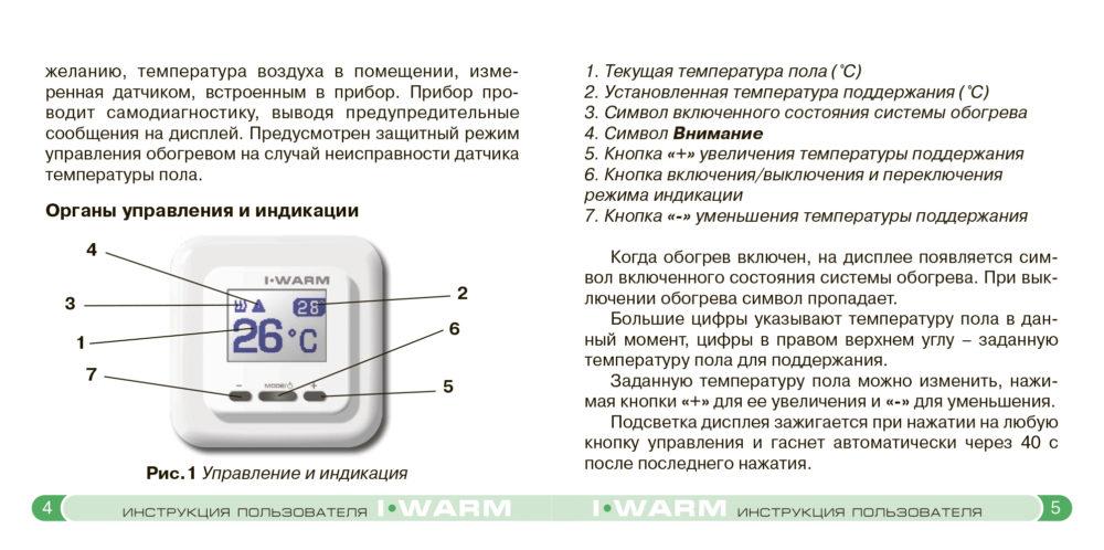 i warm 710 инструкция 1