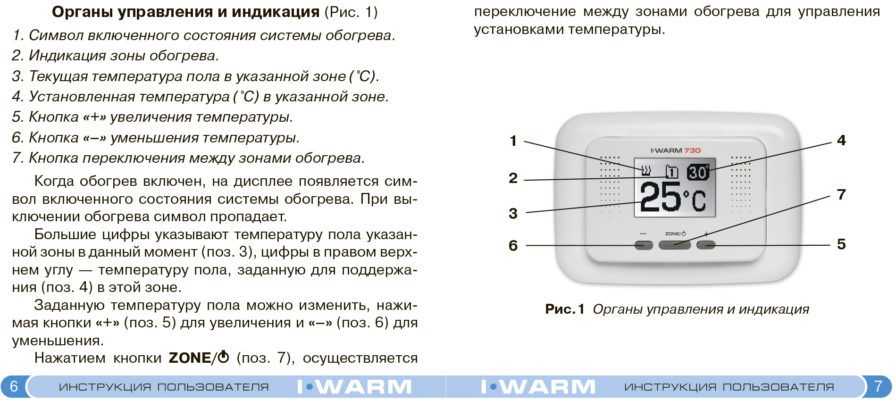 i warm 730 инструкция 2