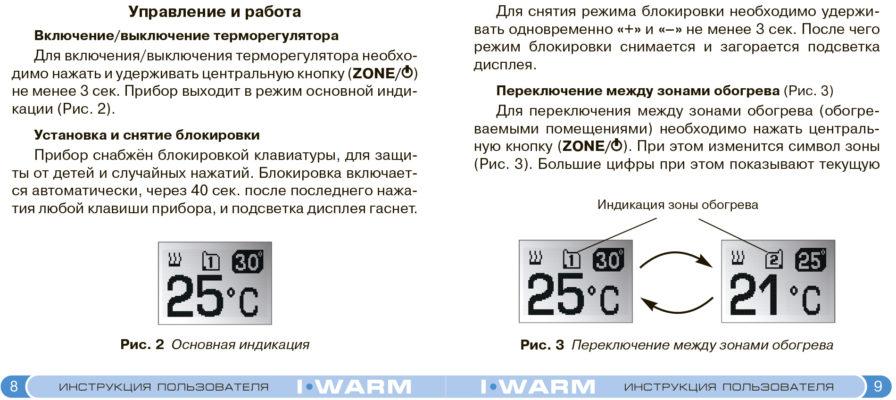 i warm 730 инструкция 3