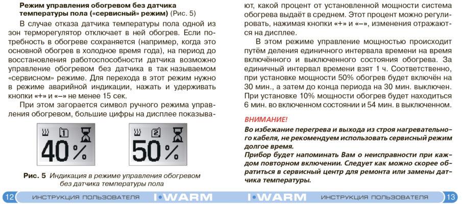 i warm 730 инструкция 5