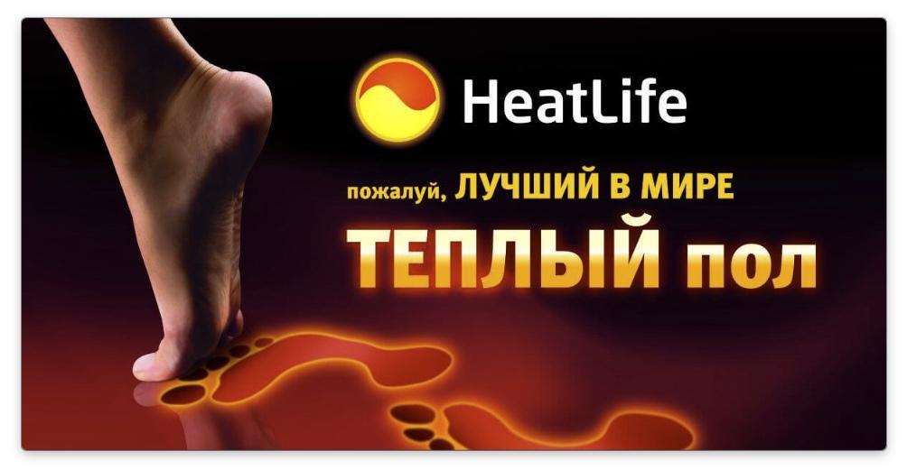 теплый пол Хит Лайф