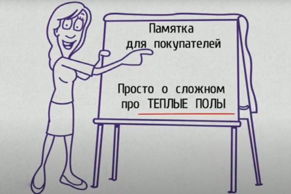 Как купить теплый пол - инструкция